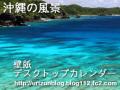 沖縄の風景,壁紙