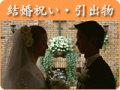 特集:結婚祝いや引き出物