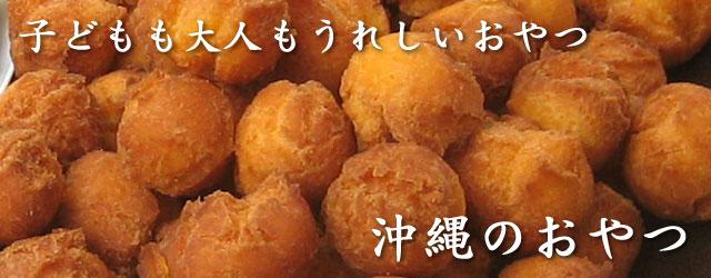沖縄のおやつやお菓子を販売
