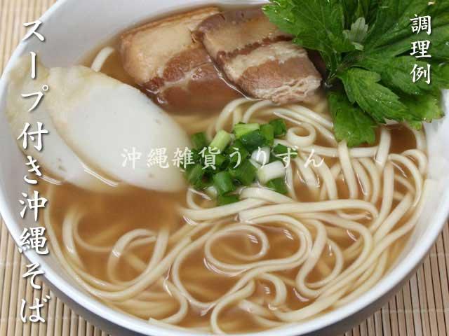 マルタケスープ付き沖縄そば(乾麺)調理例