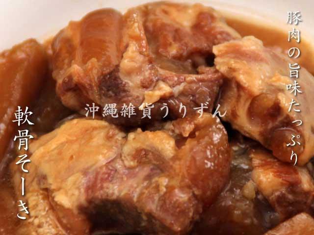 ソーキの画像 p1_22