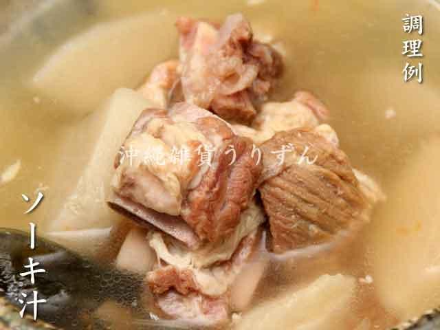 沖縄料理ソーキ汁レトルト