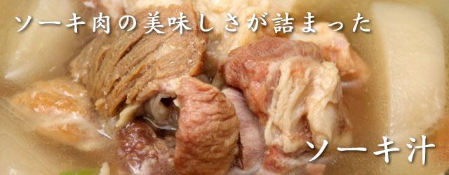 ソーキの画像 p1_1
