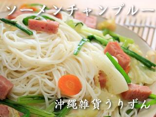 ソーメンチャンプルー,ポーク缶,料理