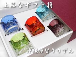 琉球ガラスグラスセット贈答