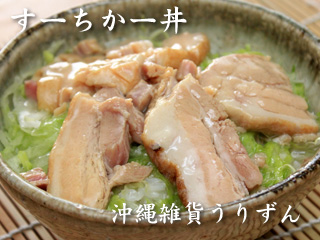 調理例スーチカー丼
