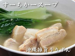調理例スーチカースープ