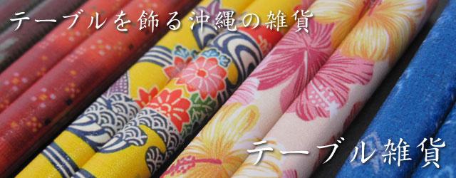 食卓やテーブルを彩る沖縄の雑貨を販売