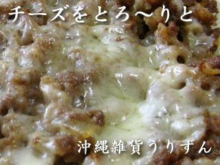 ご飯に乗せたタコライスの素に、たっぷりとチーズをかけ、レンジでトロ~リとさせるとさらに美味しくなります