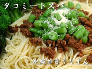 タコライスの素でミートスパゲッティ