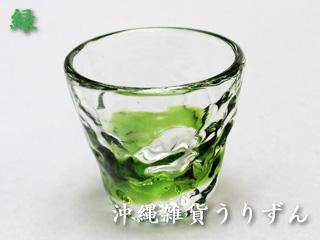 緑色のおちょこ