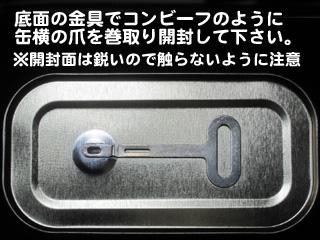 ポーク缶コンビーフタイプの巻き取り鍵式開け方