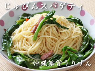つるむらさき,スパゲッティ,レシピ