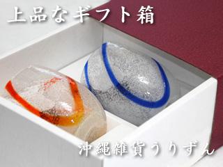 琉球ガラスのグラス ペアギフトセット