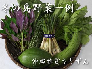 島野菜,冬野菜