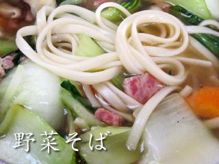沖縄そば調理例 野菜そば