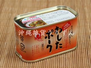 沖縄県産ポークランチョンミート わしたポーク缶