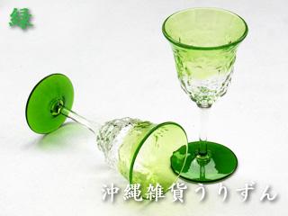 琉球ガラスの緑色ワイングラス