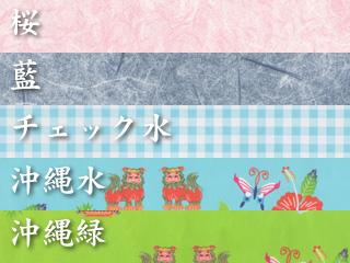 琉球ガラスラッピング用の包装紙