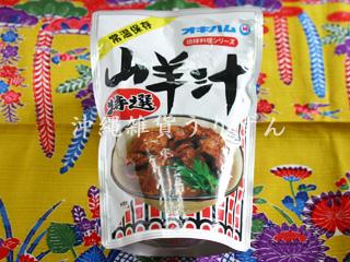 オキハム山羊汁レトルト