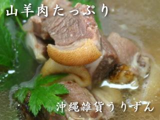 沖縄料理のひとつヒージャー汁(山羊汁)