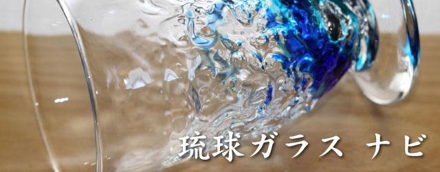 琉球ガラスの技法
